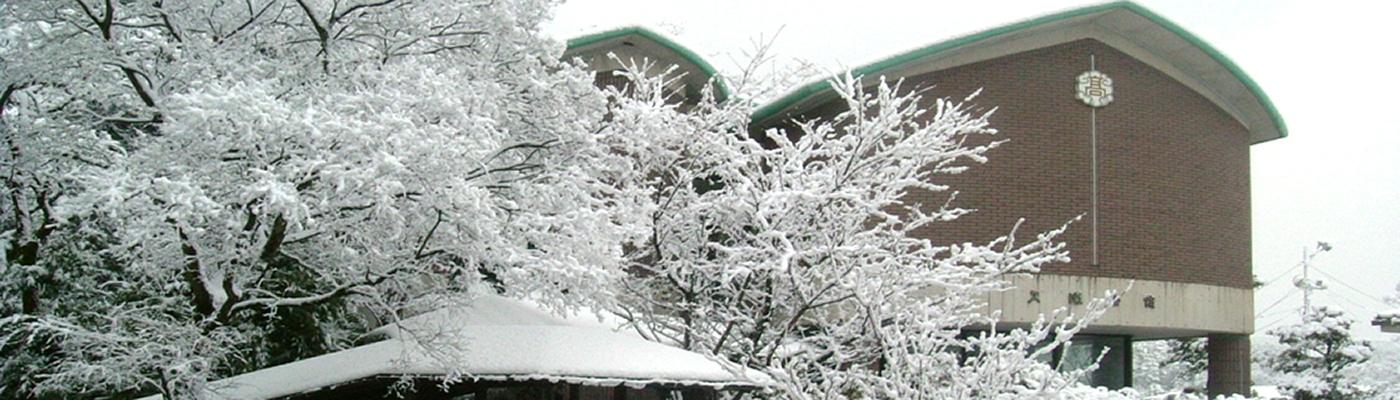 雪景色の中の久徴会館