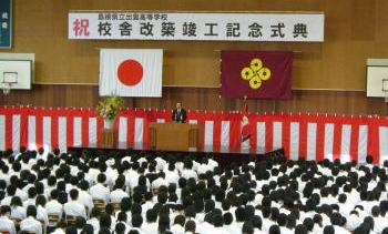 平成18年 竣工記念式典