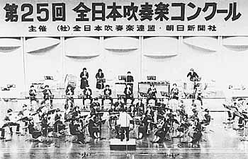 昭和52年 全日本吹奏楽コンクール出場
