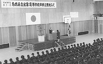 昭和54年度卒業証書授与式