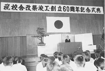 昭和55年 創立60周年記念式典