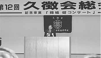 平成11年 第12回久徴会総会