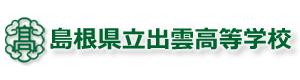 島根県立出雲高等学校Webサイト