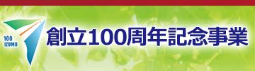 出雲高校100周年記念事業